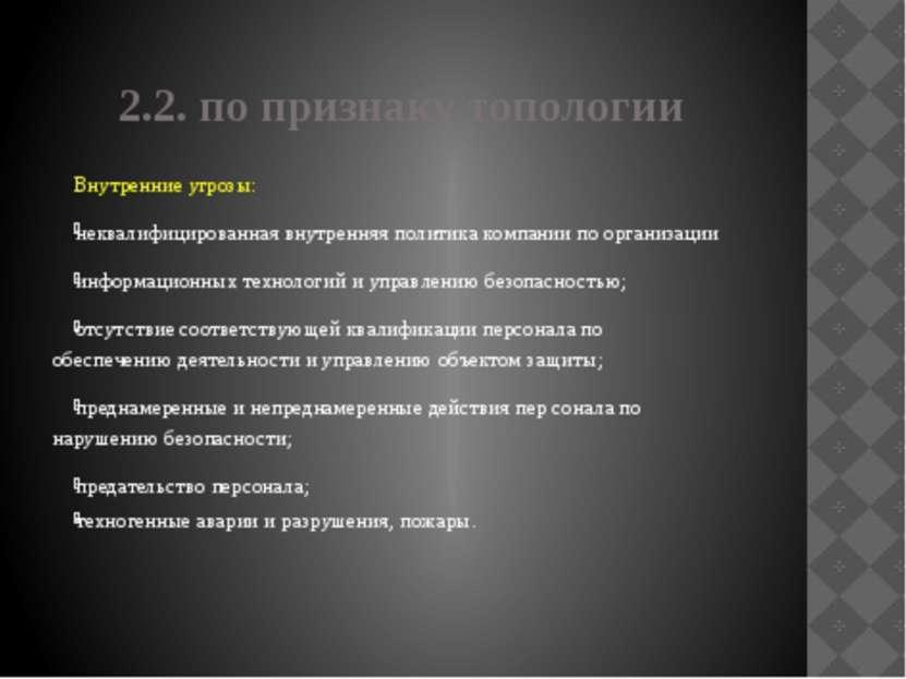 5. Модель нарушения Моделирование процессов нарушения информационной безопасн...