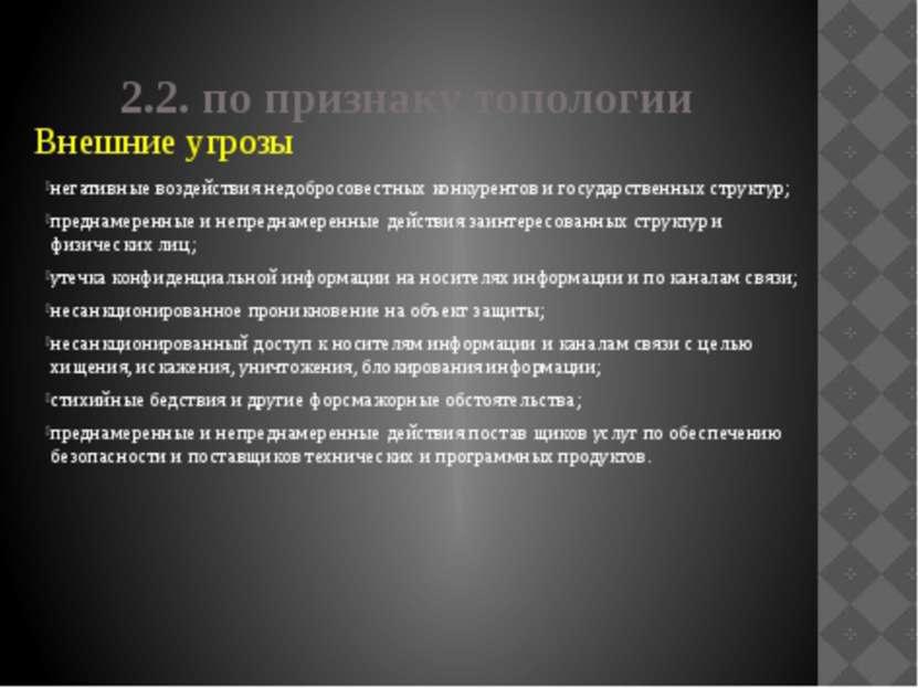 6.Литература http://privetstudent.com/prezentatcii/prezentatcii-kompiutery/10...