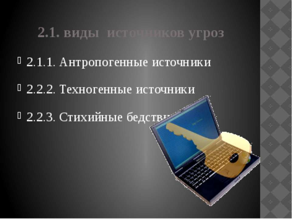 2.1.2.Техногенные источники Внешние Средства связи (передачи информации) Сети...