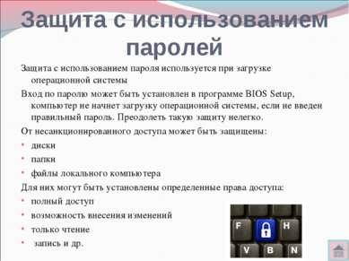 Защита с использованием паролей Защита с использованием пароля используется п...