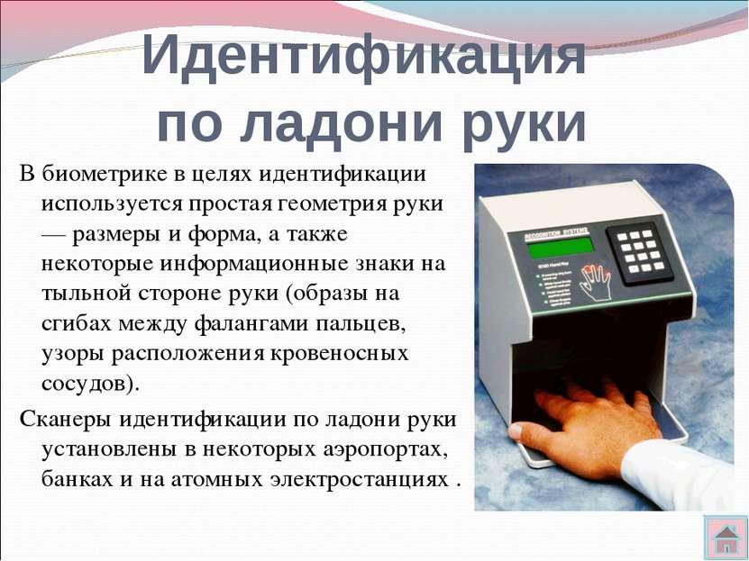 Идентификация по ладони руки В биометрике в целях идентификации используется ...