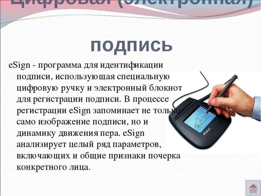 Цифровая (электронная) подпись eSign - программа для идентификации подписи, и...