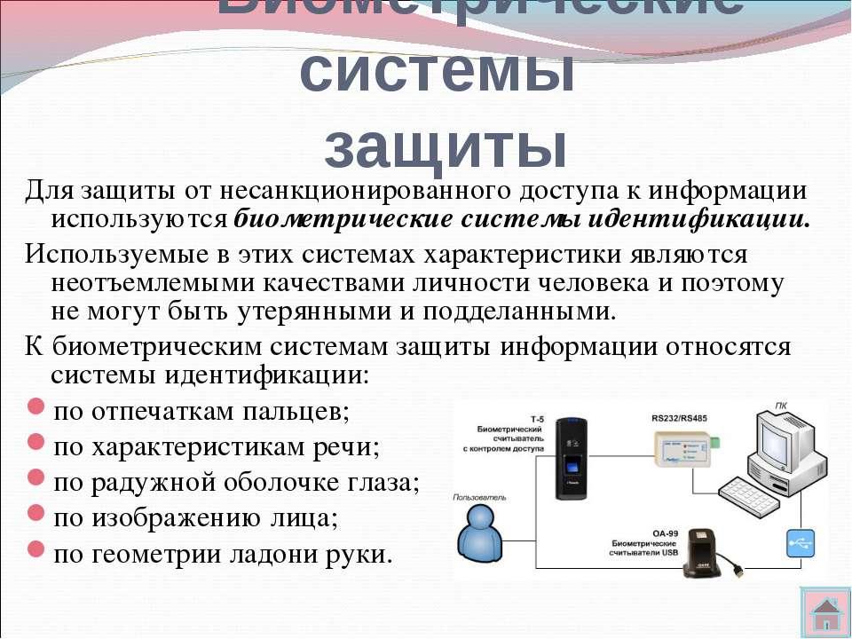 Биометрические системы защиты Для защиты от несанкционированного доступа к ин...