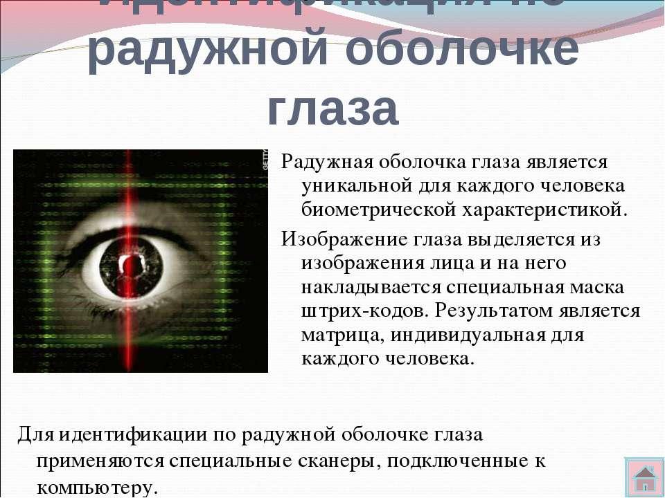 Идентификация по радужной оболочке глаза Для идентификации по радужной оболоч...