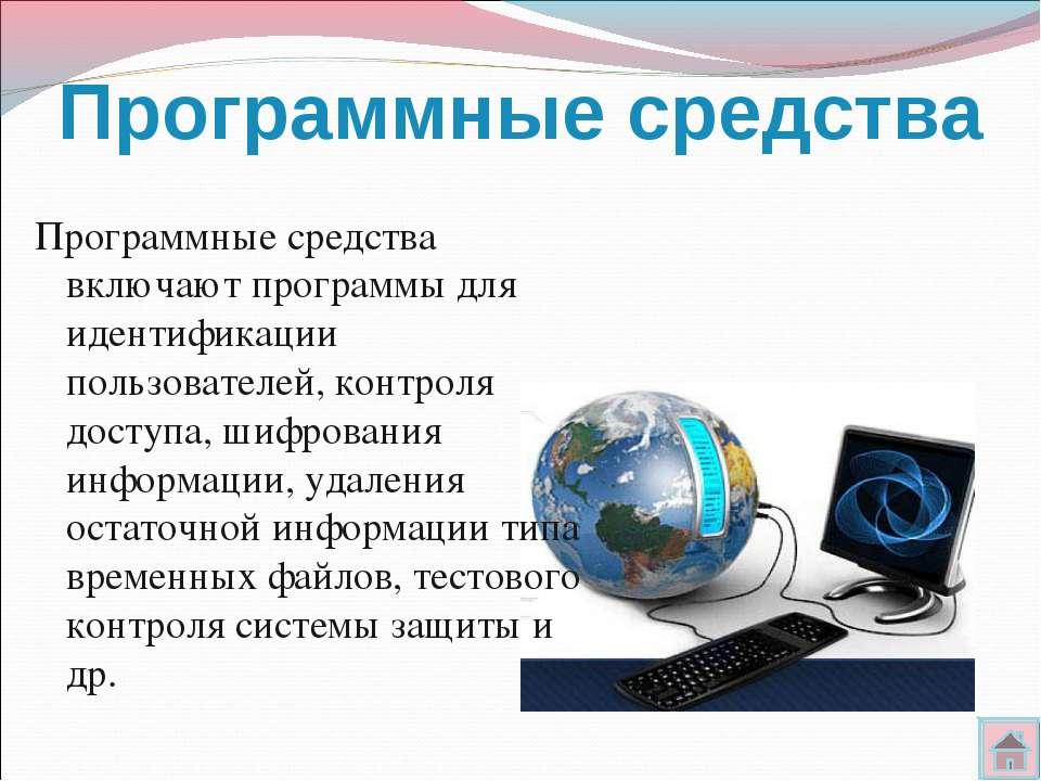Программные средства Программные средства включают программы для идентификаци...