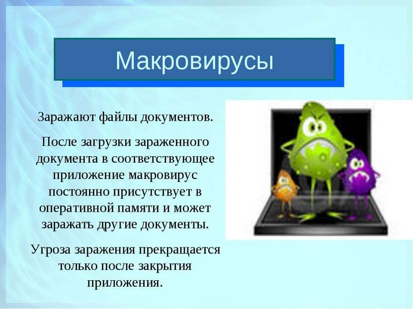 Макровирусы Заражают файлы документов. После загрузки зараженного документа в...