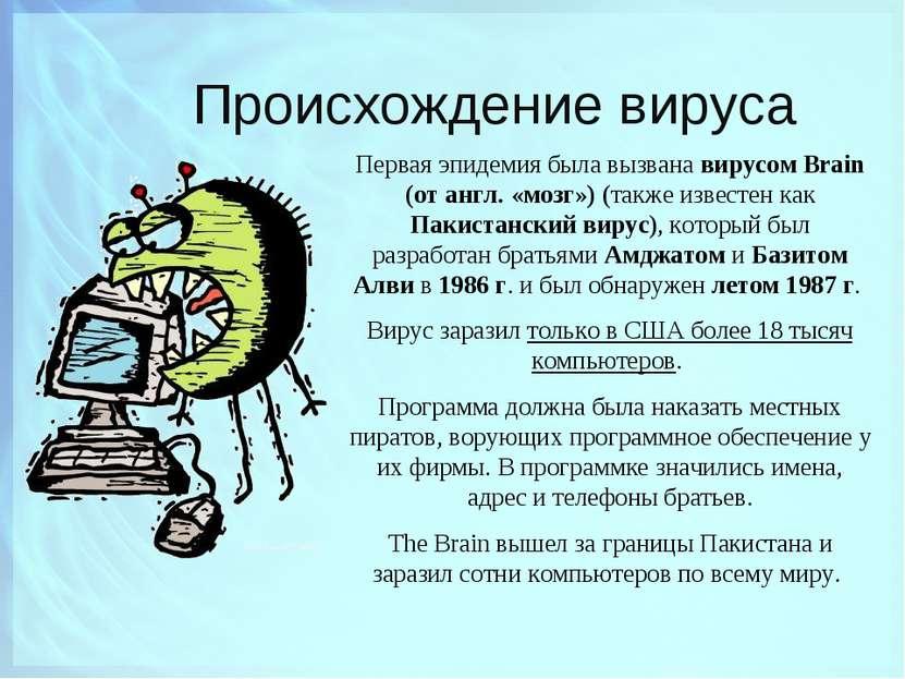 Первая эпидемия была вызвана вирусом Brain (от англ. «мозг») (также известен ...