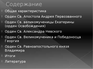Орден Св. Апостола Андрея Первозванного Год основания - 1699 Основатель - Пет...