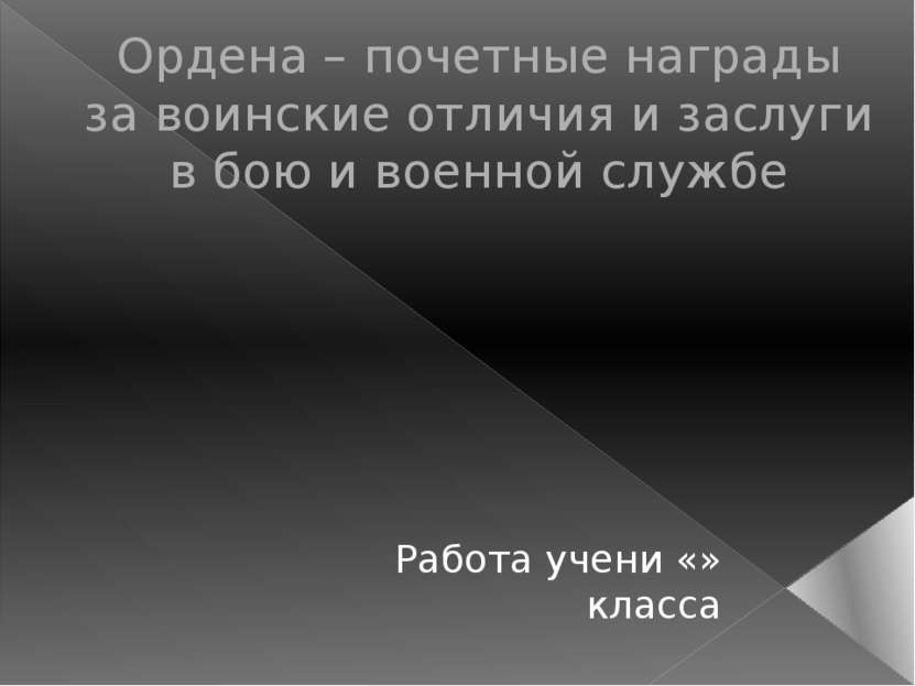 Орден Пётр Iучредил первый орден России в1698 году, но почти сто лет после ...