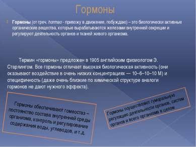 Классификация гормонов Группы гормонов Представители гормонов Эндокринные жел...