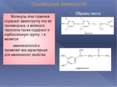 Из истории Лекарственные вещества известны с очень древних времен. Например, ...