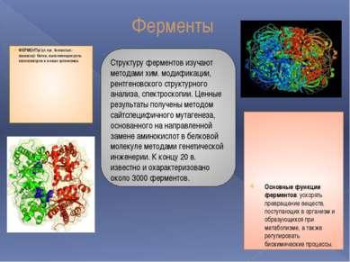 Получение ферментов Обычно ферменты выделяют из тканей животных, растений, кл...