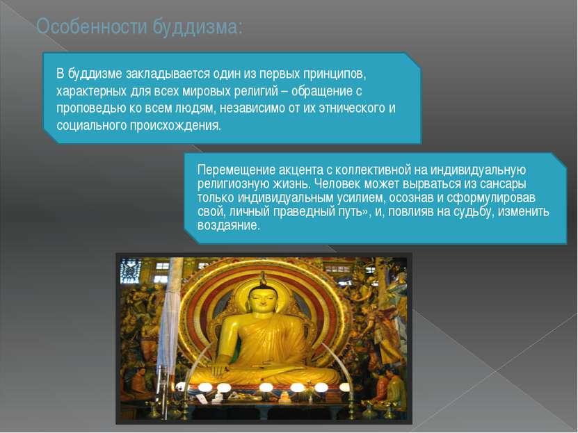 Особенности буддизма: В буддизме закладывается один из первых принципов, хара...