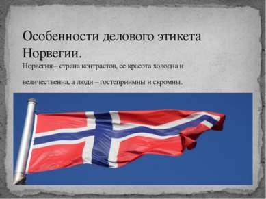 Особенности делового этикета Норвегии. Норвегия – страна контрастов, ее красо...