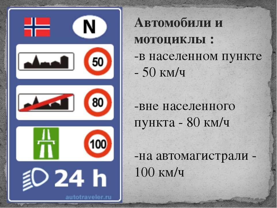 Автомобили и мотоциклы : -в населенном пункте - 50 км/ч -вне населенного пунк...