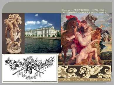 Баро кко-«причудливый», «странный». Стиль барокко появился в 16—17 веках.