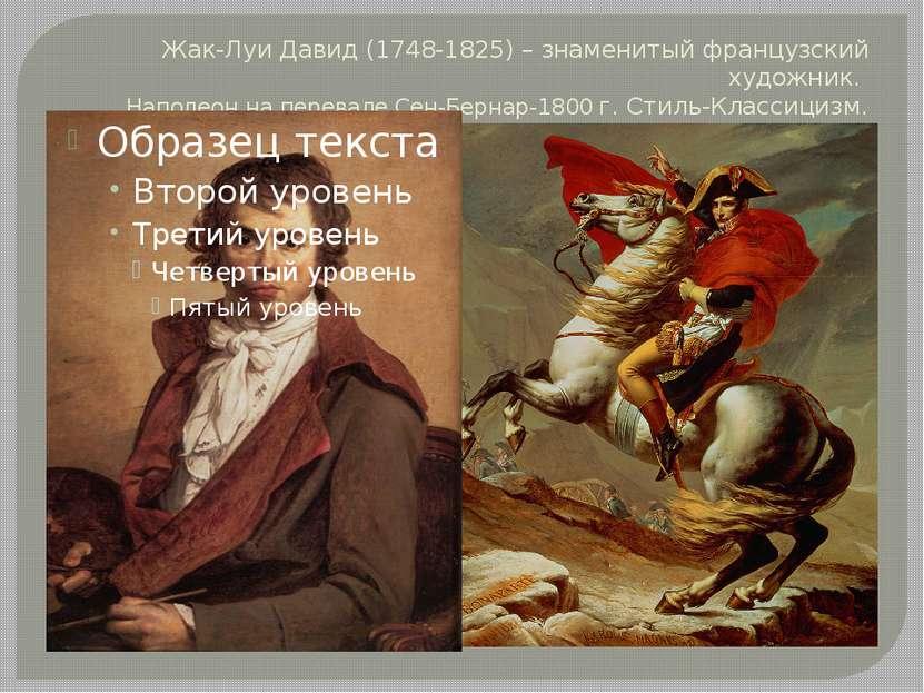 Жак-Луи Давид (1748-1825) – знаменитый французский художник. Наполеон на пере...