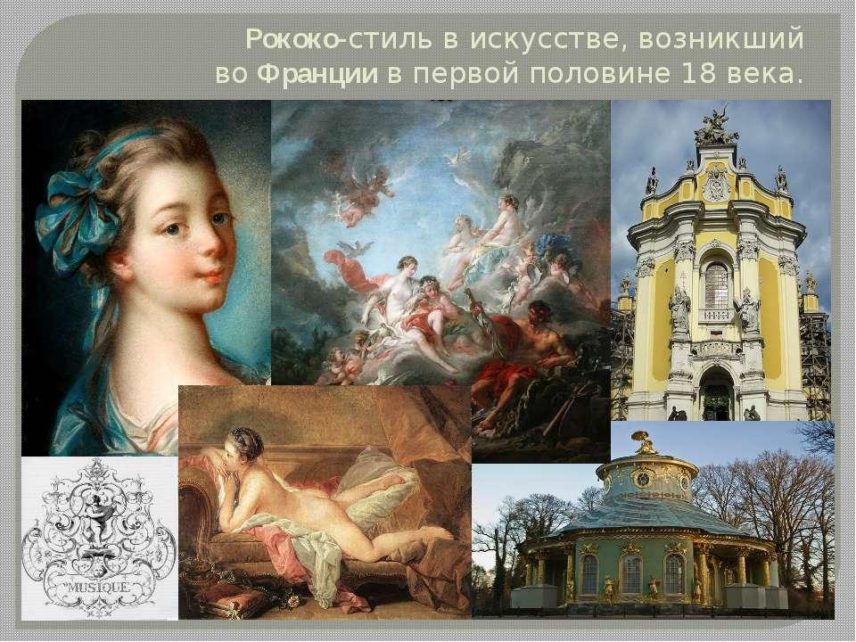 Рококо-стиль в искусстве, возникший воФранциив первой половине18 века.