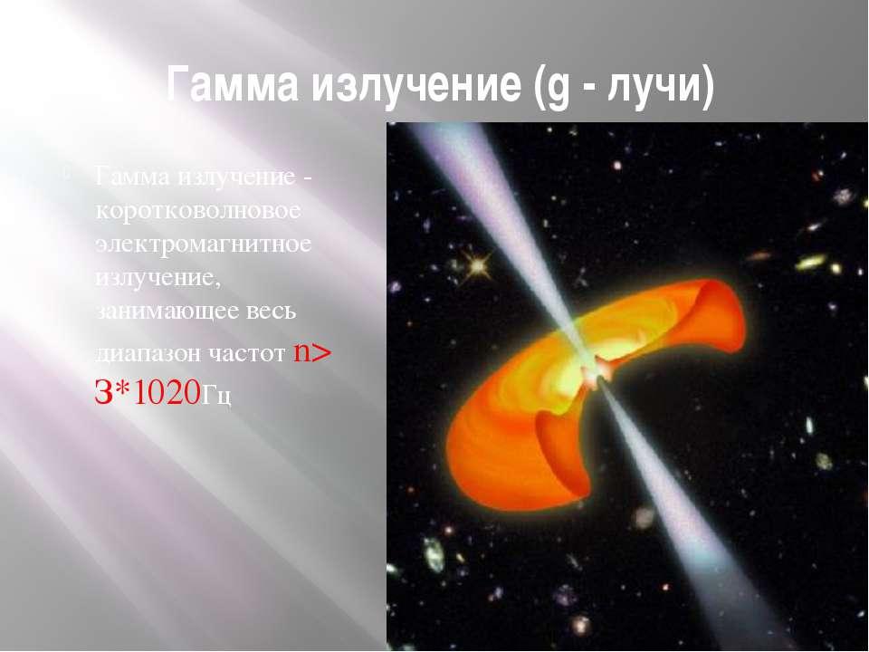 Гамма излучение (g-лучи) Гамма излучение - коротковолновое электромагнитно...