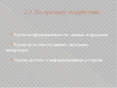 4. Модель нарушения Требования к модели нарушения Служба безопасности должна ...