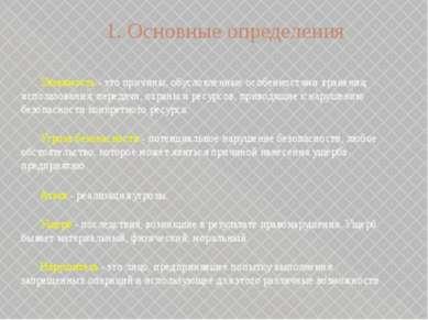 2. Классификация угроз По виду источника угроз 1.1. Антропогенные источники у...