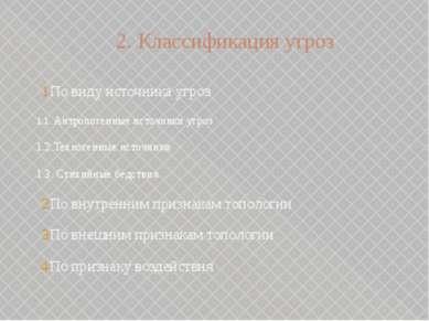 2.1.1. Атропогенные источники Криминальные структуры Потенциальные преступник...