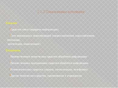 3. Соотношение опасности по признаку топологии от общих внутренних и внешних ...