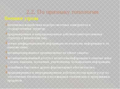 2.3. По признаку воздействия Угрозы конфиденциальности данных и программ Угро...