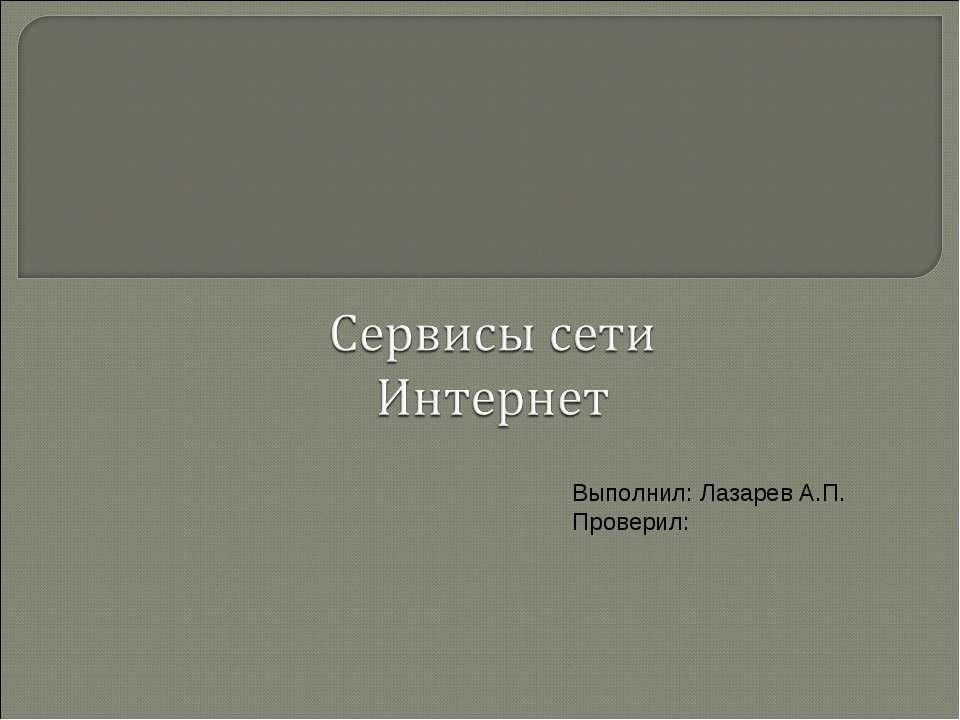 Выполнил: Лазарев А.П. Проверил: