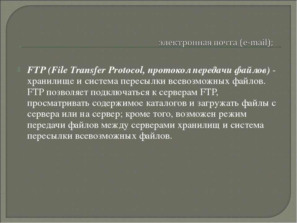 FTP (File Transfer Protocol, протокол передачи файлов)- хранилище и система ...