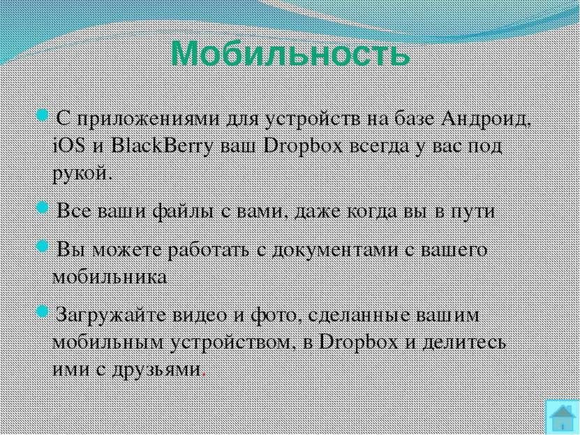 Демографические данные о пользователях Дропбокс 32,7% пользователей Dropbox п...
