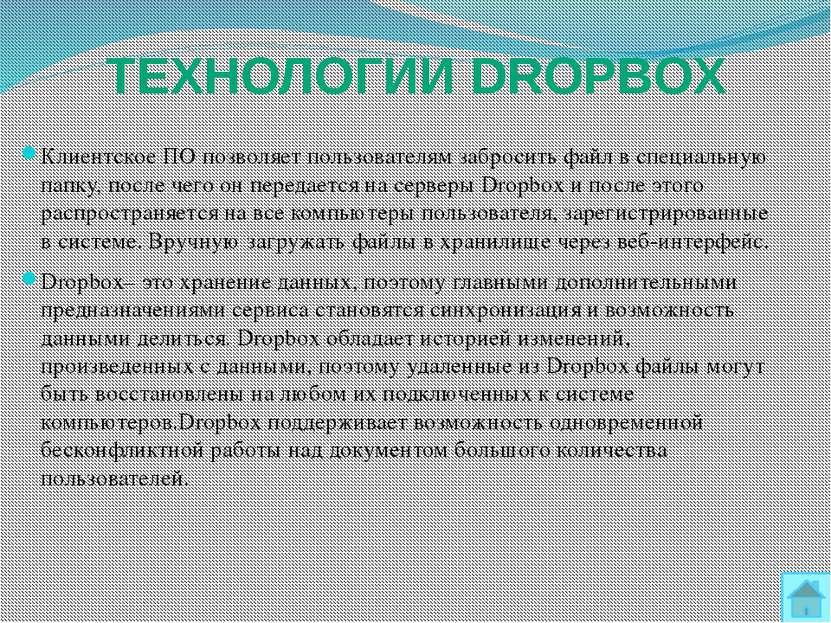 Аддоны Dropbox Существует масса официальных и неофициальных дополнений к клие...