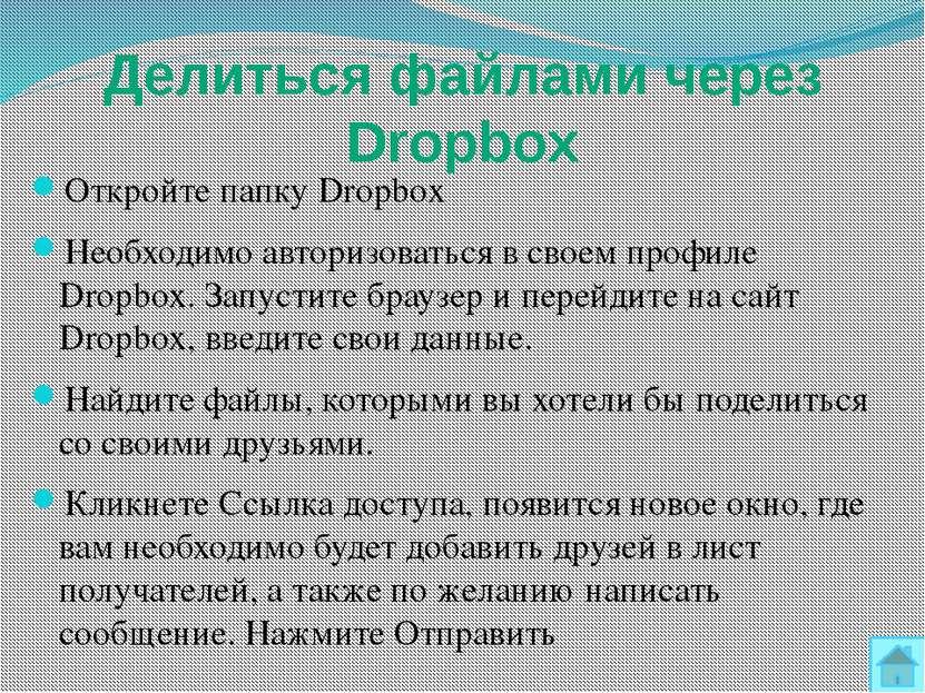 ТЕХНОЛОГИИ DROPBOX Клиентское ПО позволяет пользователям забросить файл в спе...