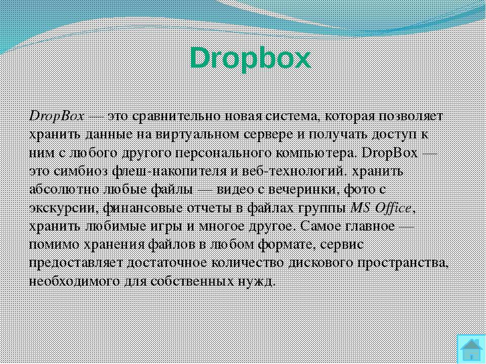 Достоинства Dropbox по сравнению с другими сервисами Dropbox умеет не просто ...