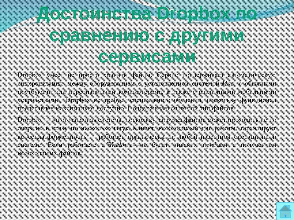 Использование DropBox Необходимо создать новую папку в своей папке Dropbox и ...