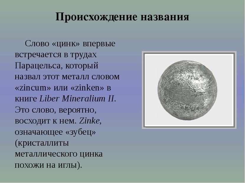 Происхождение названия Слово «цинк» впервые встречается в трудах Парацельса, ...