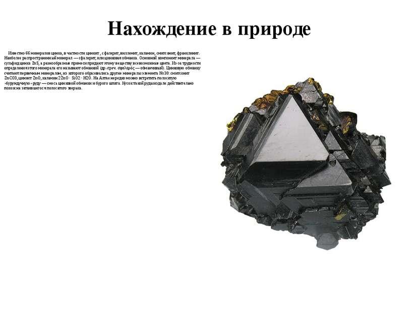 Нахождение в природе Известно 66 минералов цинка, в частности цинкит , сфалер...