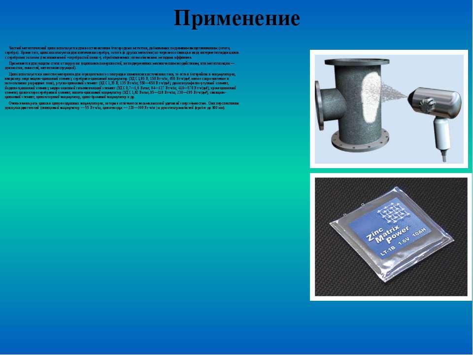 Применение Чистый металлический цинк используется для восстановления благород...
