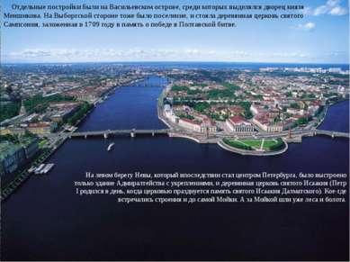 Отдельные постройки были на Васильевском острове, среди которых выделялся дво...