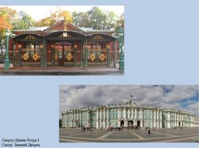 Сверху:Домик Петра I Снизу: Зимний Дворец