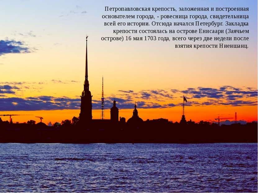 Петропавловская крепость, заложенная и построенная основателем города, - рове...