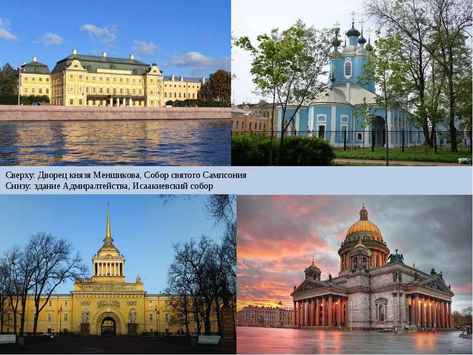 Сверху: Дворец князя Меншикова, Собор святого Сампсония Снизу: здание Адмирал...