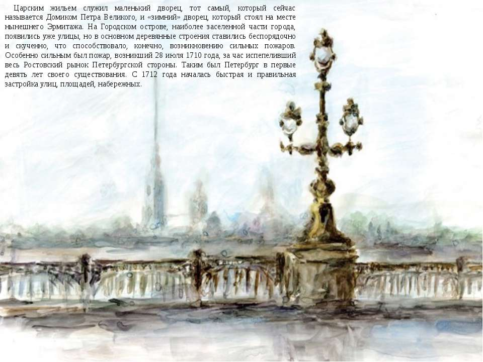 Царским жильем служил маленький дворец, тот самый, который сейчас называется ...