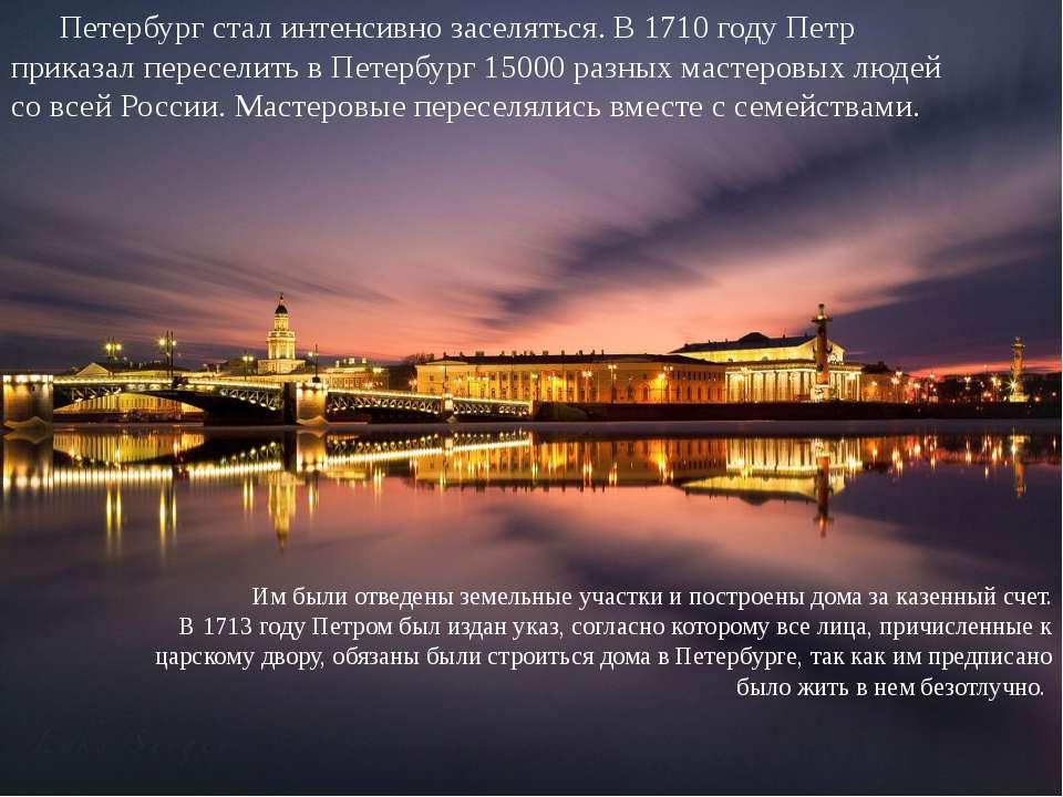 Петербург стал интенсивно заселяться. В 1710 году Петр приказал переселить в ...