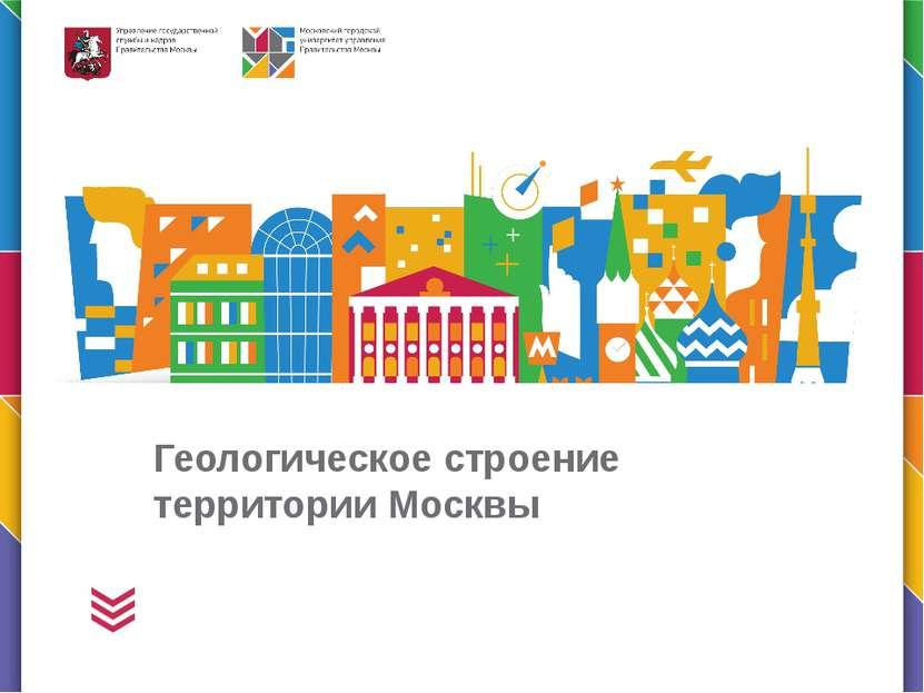 Геологическое строение территории Москвы