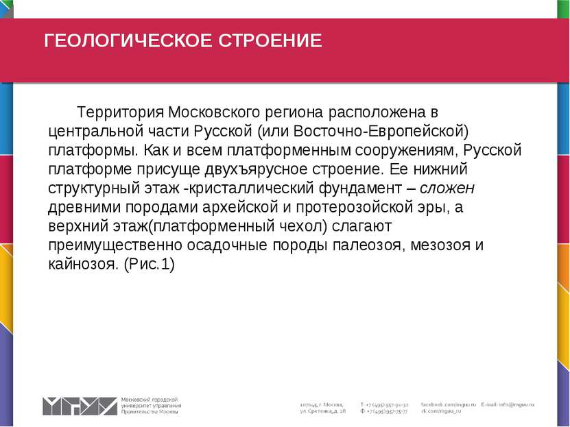 ГЕОЛОГИЧЕСКОЕ СТРОЕНИЕ Территория Московского региона расположена в центральн...
