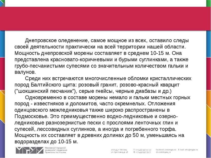 Днепровское оледенение, самое мощное из всех, оставило следы своей деятельнос...