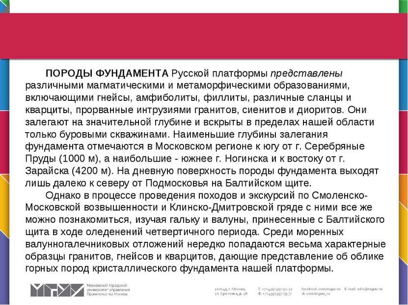 ПОРОДЫ ФУНДАМЕНТА Русской платформы представлены различными магматическими и ...