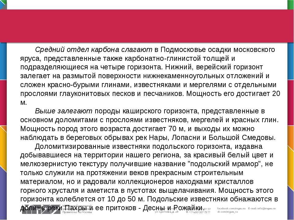 Средний отдел карбона слагают в Подмосковье осадки московского яруса, предста...