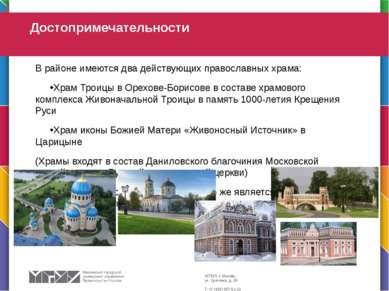 В районе имеются два действующих православных храма: Храм Троицы в Орехове-Бо...